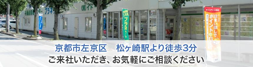 京都市左京区 松ヶ崎駅より徒歩3分 ご来社いただき、お気軽にご相談ください